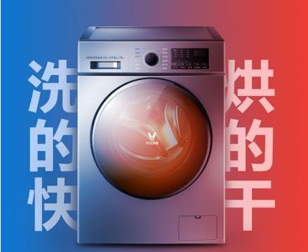 还在用传统洗衣机?云米洗烘一体洗衣机让你尽享智能化洗涤体验