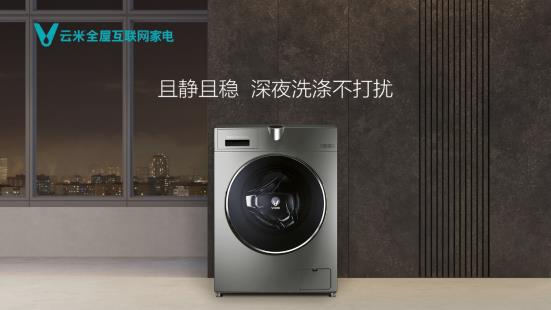 洗衣机怎么选?云米电器支招让你从此不再烦恼纠结